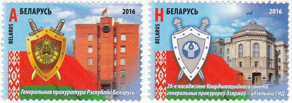 Две почтовые марки 26-е заседание Координационного совета генеральных прокуроров государств — участников СНГ.