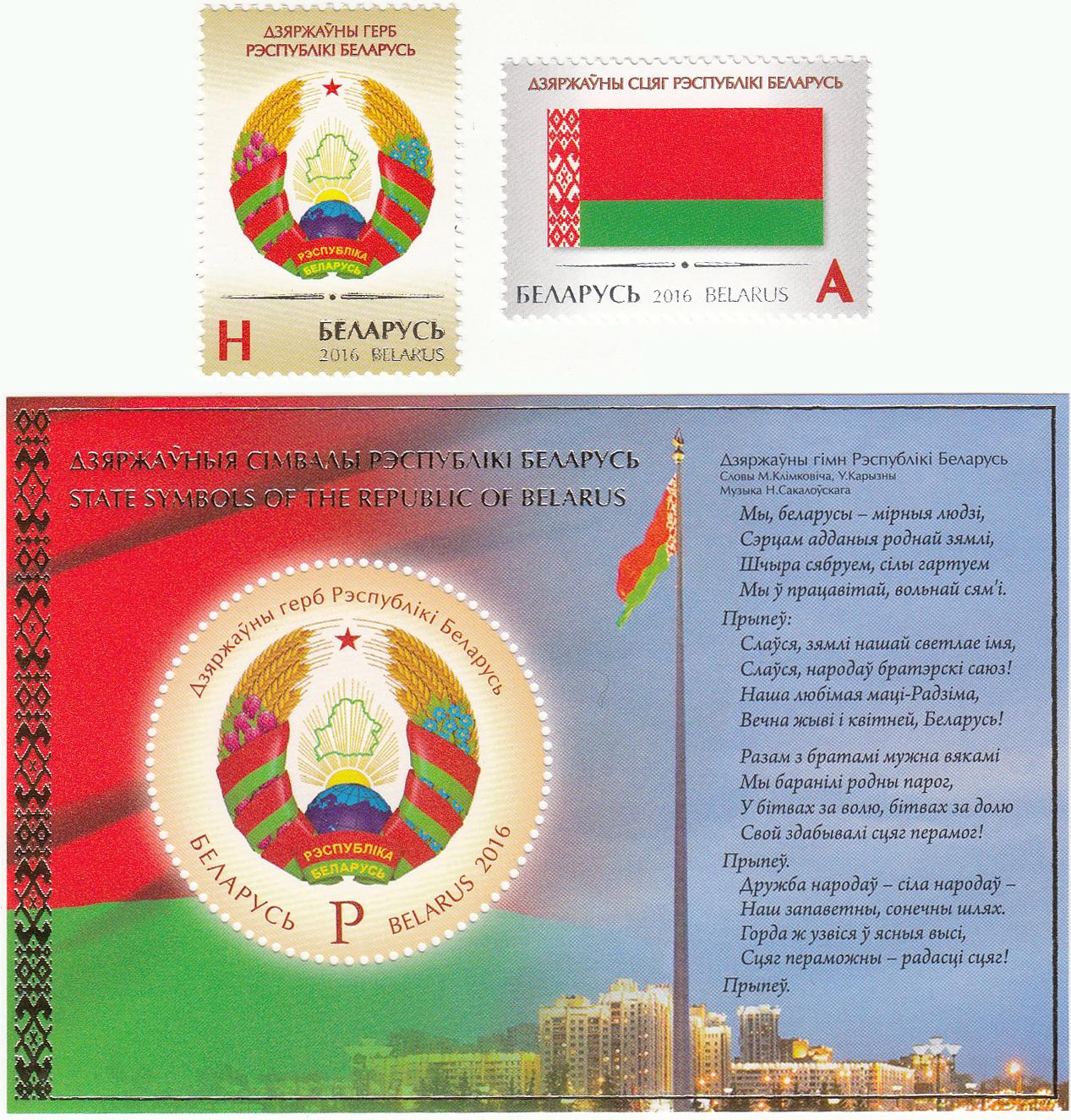 Серия из двух марок и почтового блока Государственные символы Республики Беларусь.