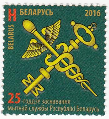 Почтовая марка 25-летие образования таможенной службы Республики Беларусь.
