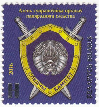 Почтовая марка День сотрудника органов предварительного следствия.