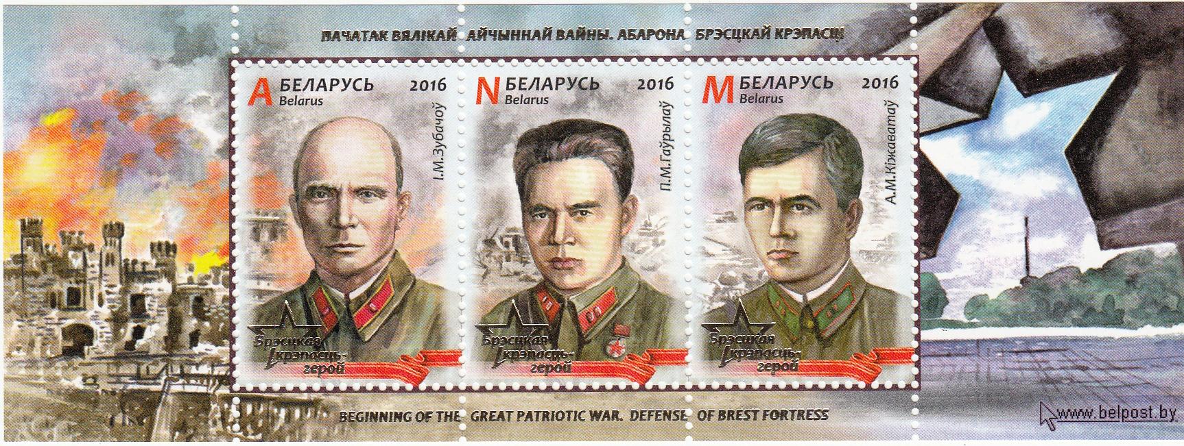 Почтовый блок Начало Великой Отечественной войны. Оборона Брестской крепости.