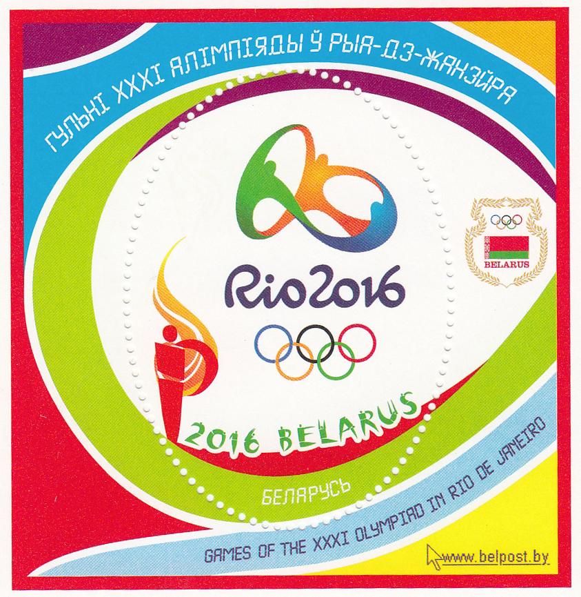 Почтовый блок Игры XXXI Олимпиады в Рио-де-Жанейро.
