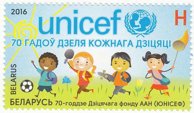 Почтовая марка 70-летие Детского фонда ООН (ЮНИСЕФ).