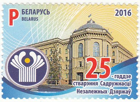 Почтовая марка 25-летие образования Содружества Независимых Государств.