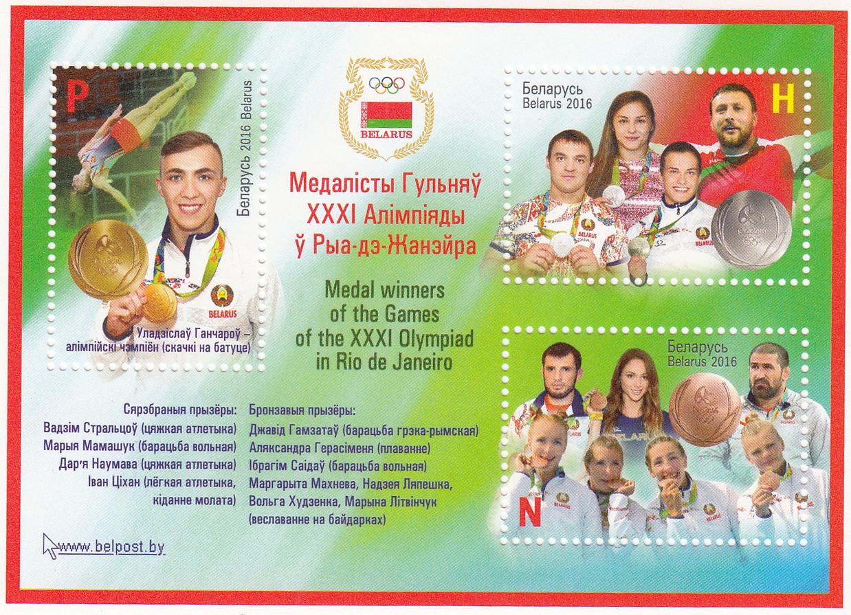 Почтовый блок Медалисты Игр XXXI Олимпиады в Рио-де-Жанейро.