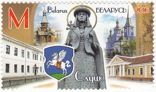Почтовая марка Города Беларуси. Слуцк.