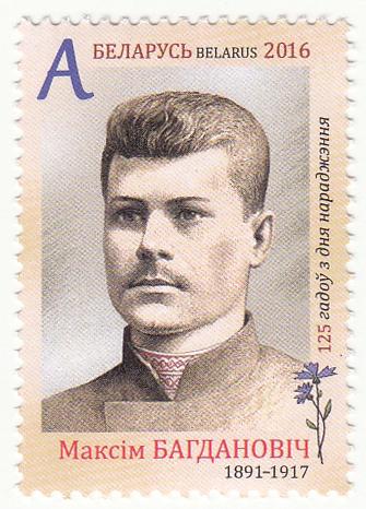 Почтовая марка 125 лет со дня рождения Максима Богдановича.