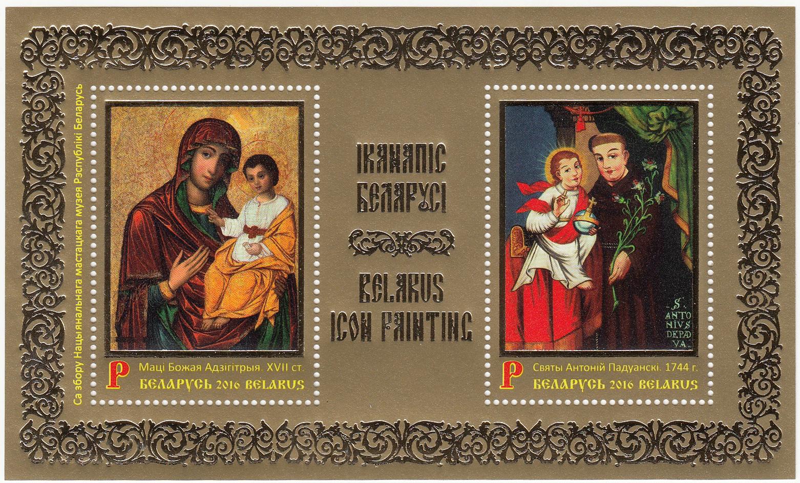 Почтовый блок из двух марок Иконопись Беларуси.