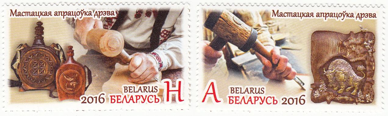 Две почтовые марки Совместный выпуск Республики Беларусь и Республики Молдова. Народные ремесла.
