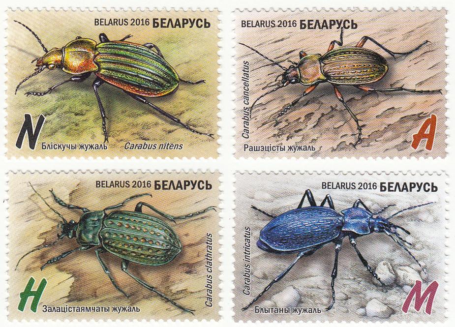 Серия из четырех марок Красная книга Республики Беларусь. Насекомые.
