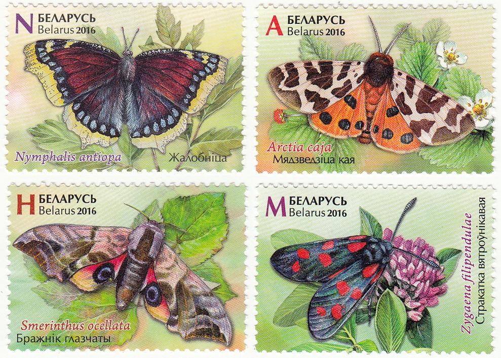 Серия почтовых марок Бабочки.