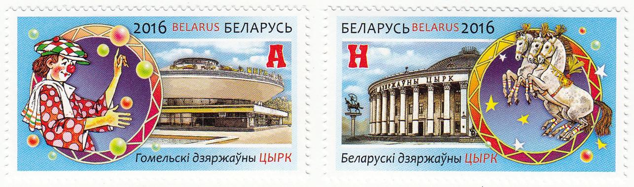 Две почтовые марки Цирк.
