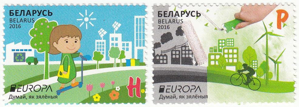Две почтовые марки Выпуск по программе «EUROPA». Экология в Европе — думай, как зеленые.
