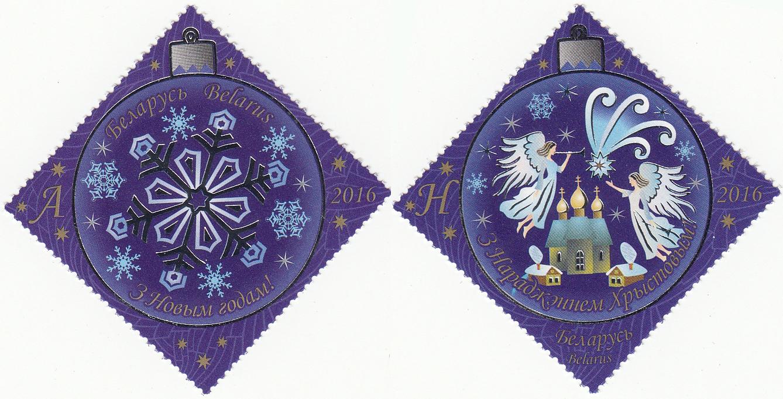 Две почтовые марки С Новым годом! С Рождеством Христовым!
