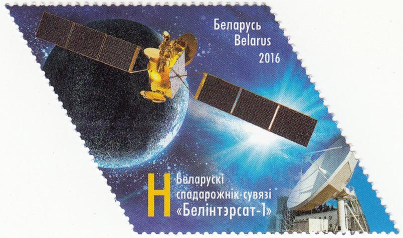 Почтовая марка Белорусский спутник связи «Белинтерсат-1».