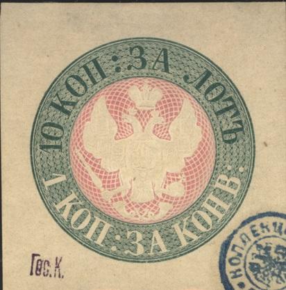Проект первой марки России с орлом на розовом фоне