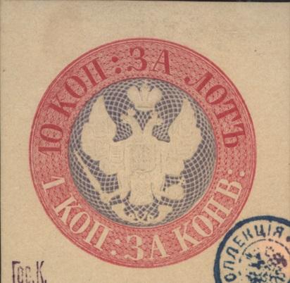 Проект первой марки России с орлом на лиловом фоне