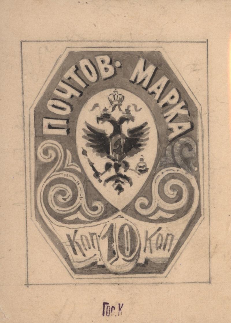 Проект рисунка неизданной марки номиналом 10 копеек - 1