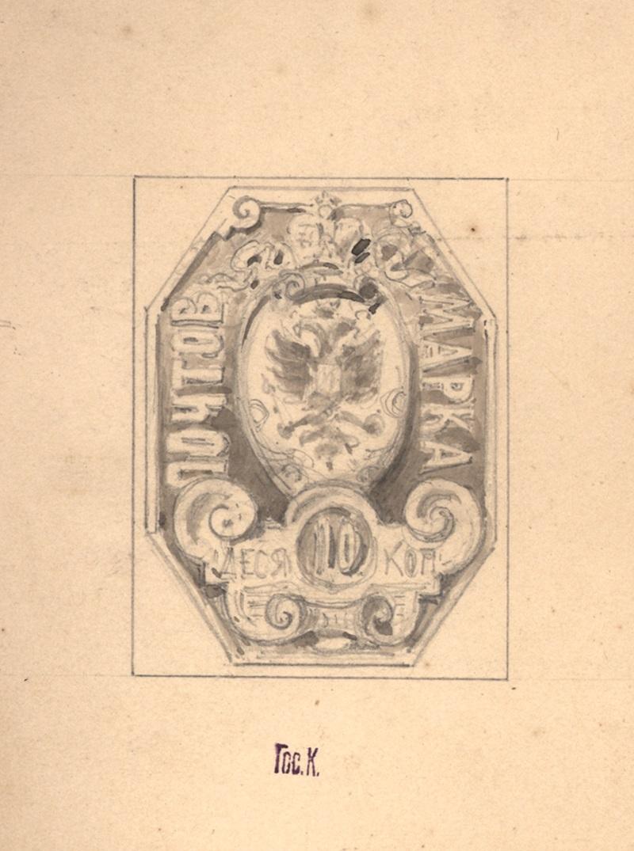 Проект рисунка неизданной марки номиналом 10 копеек - 2