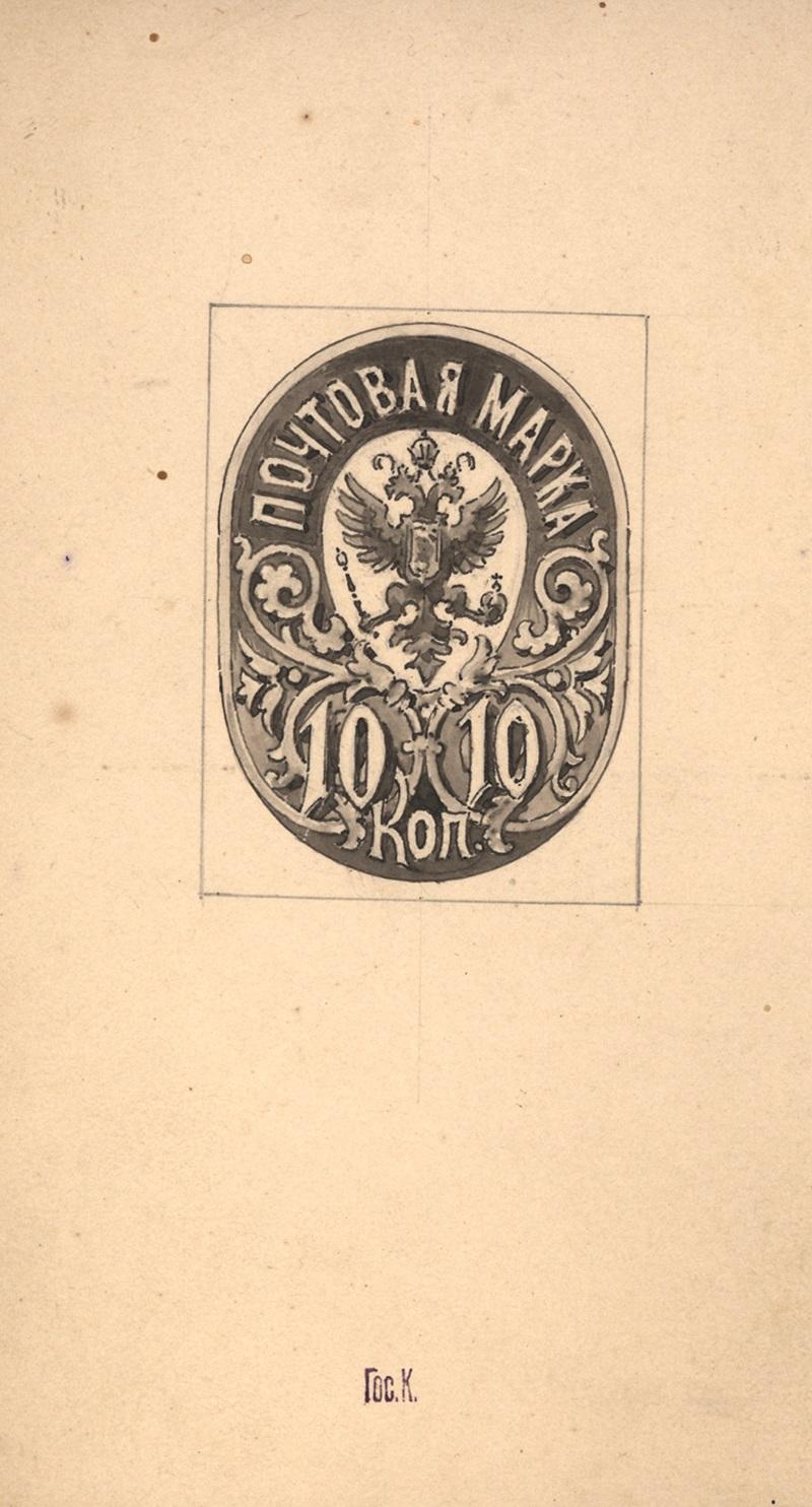 Проект рисунка неизданной марки номиналом 10 копеек - 3