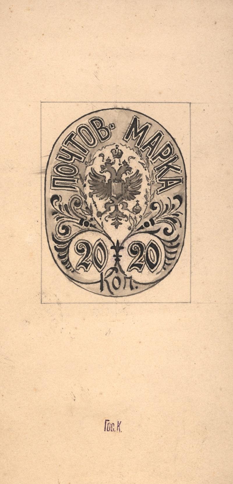 Проект рисунка неизданной марки номиналом 20 копеек