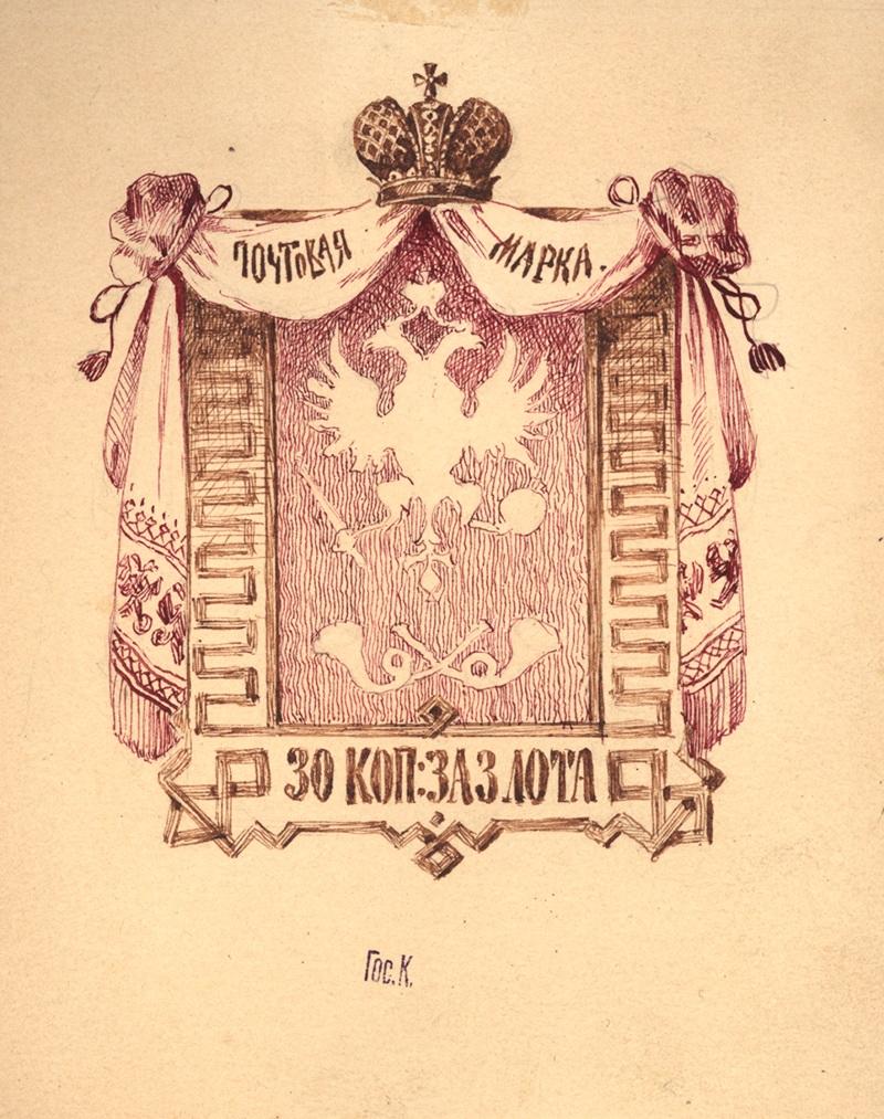 Проект рисунка неизданной марки номиналом 30 копеек