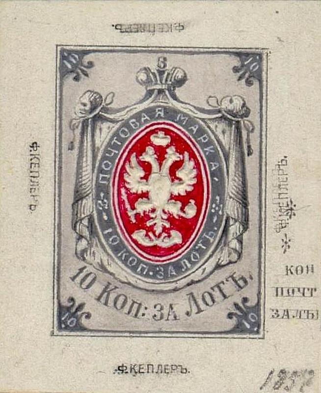 Проект первой почтовой марки Ф. Кеплера