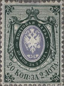 Печатная проба почтовой марки на бумаге с водяным знаком 2