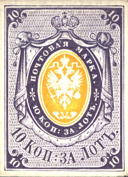 Пробы цвета к первому выпуску почтовых марок России 1