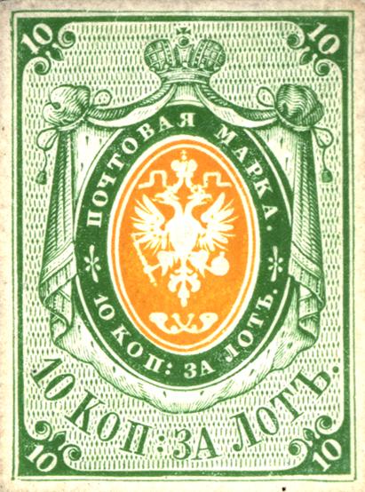 Пробы цвета к первому выпуску почтовых марок России 2