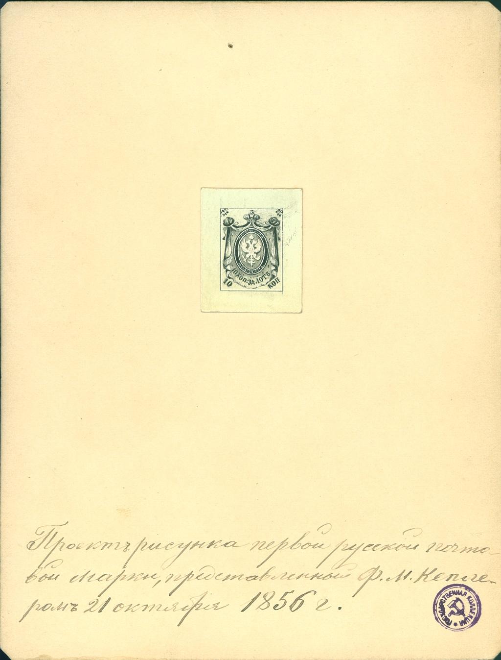 Проект рисунка первой русской почтовой марки Ф. Кеплера