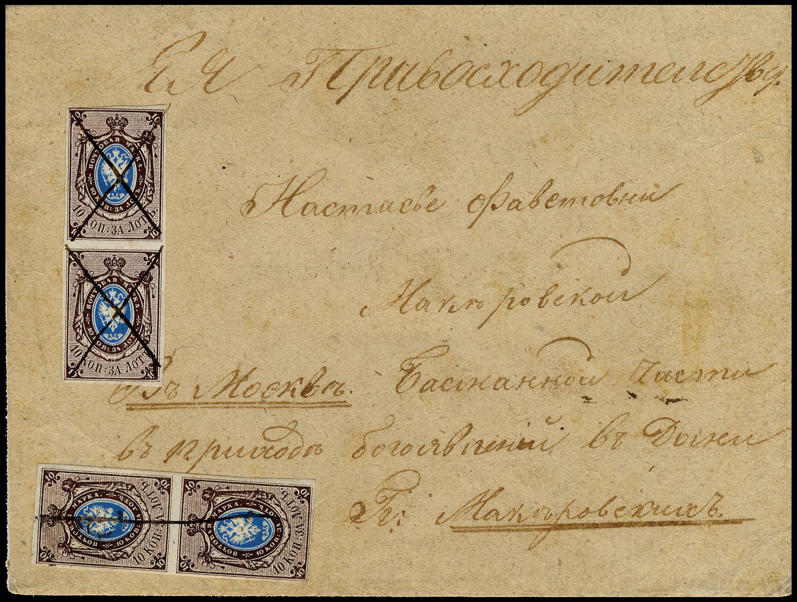 Конверт с первой почтовой маркой России