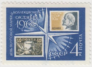 Серия 1968 года «День почтовой марки и коллекционера»