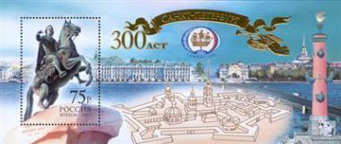 Почтовый блок к 300-летию Санкт-Петербурга (2003 г.)