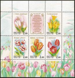 Флора на марках Российской Федерации (Тюльпаны)