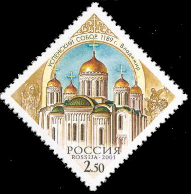 Тема религии на марках Российской Федерации