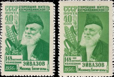 Старейший житель Азербайджанской ССР (1956 г.)