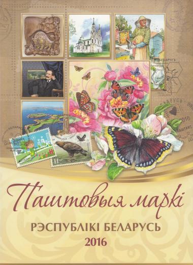 Почтовые марки Республики Беларусь 2016 года