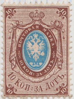Первая российская почтовая марка (1858)