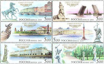 300-летие Санкт-Петербурга: выпуск 15 мая 2003 года