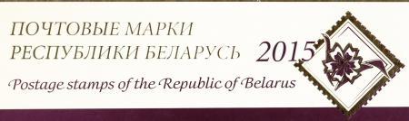 Почтовые марки Республики Беларусь 2015 года
