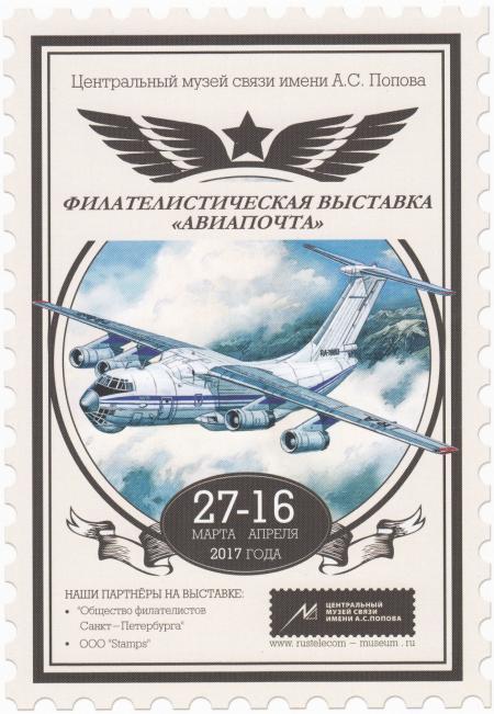 Филателистическая выставка «Авиапочта» в Центральном музее связи имени А.С. Попова