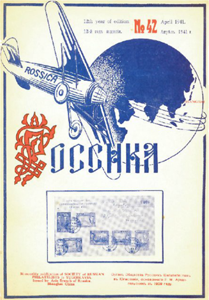 Россика: прошлое и настоящее