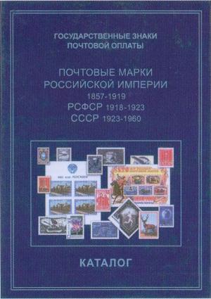 Каталог государственных знаков почтовой оплаты России - научно-справочное издание для коллекционеров