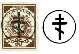 Марки Западной добровольческой армии генерала П.Р. Бермонта-Авалова