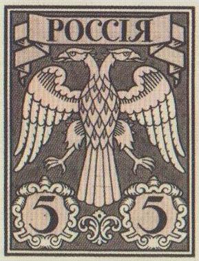 Новое время - новые символы. К истории первого выпуска советских почтовых марок (1917-1918)