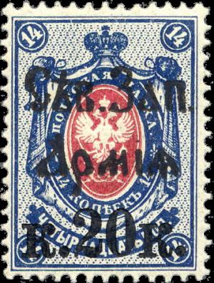 Выпуск марок Северо-Западной армии