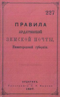 Почта и местное самоуправление в Российской Империи