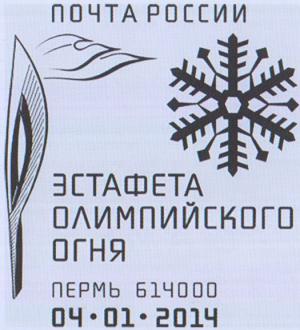 Отражение зимних Олимпийских и Паралимпийских игр 2014 г. в мировой филателии