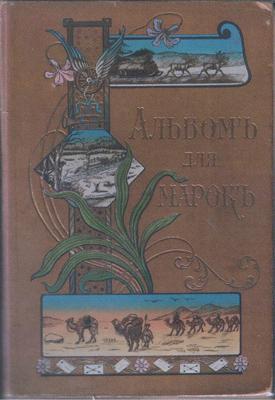Почтовая марка как образовательное средство в нашей стране и за рубежом (первый период 1880-1930)